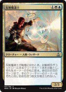 反射魔道士/Reflector Mage