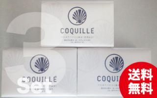 コキーユピュアソープ微香90g×3個セット(送料無料サービス!)