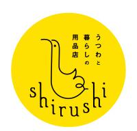 shirushi(しるし) - うつわと暮らしの用品店