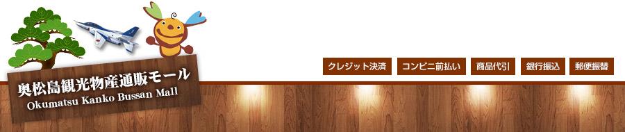 奥松島観光物産通販モール