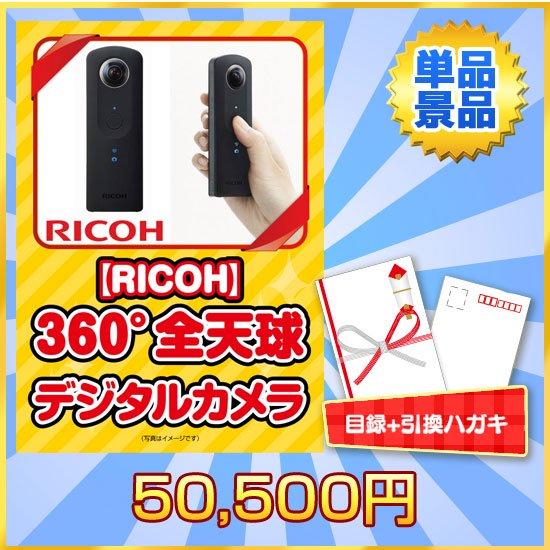 【RICOH】360°全天球 デジタルカメラ