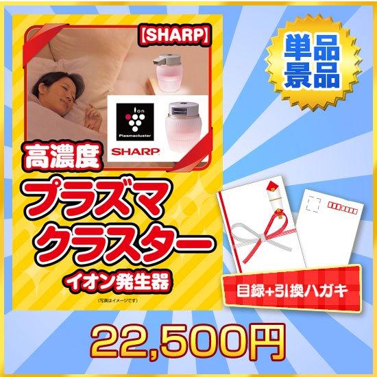 【SHARP】プラズマクラスターイオン発生機