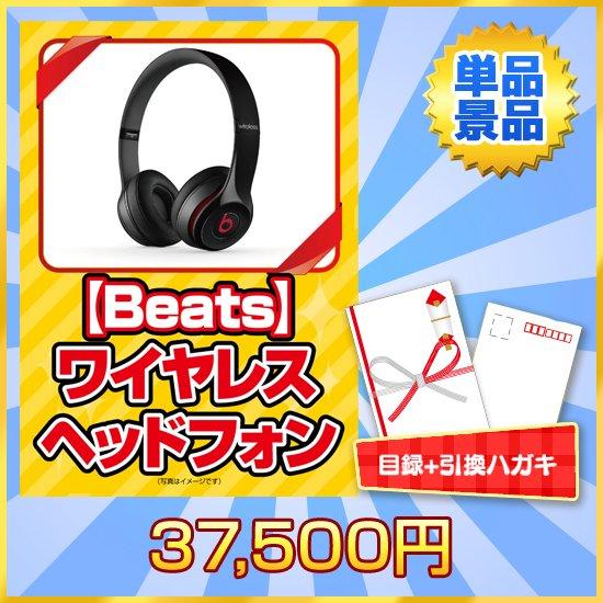 【Beats】ワイヤレスヘッドフォン
