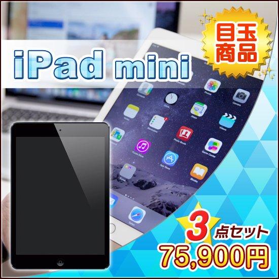 iPad mini・ネスカフェ バリスタ他3点セット