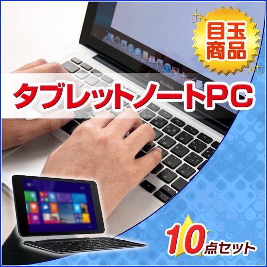 タブレットノートPC・デジタル防水カメラ他、景品10点セット