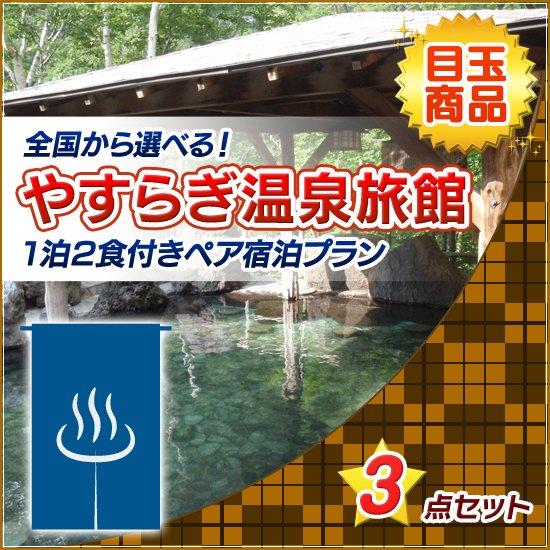 温泉旅館1泊2日・5.5合炊き炊飯器他3点セット