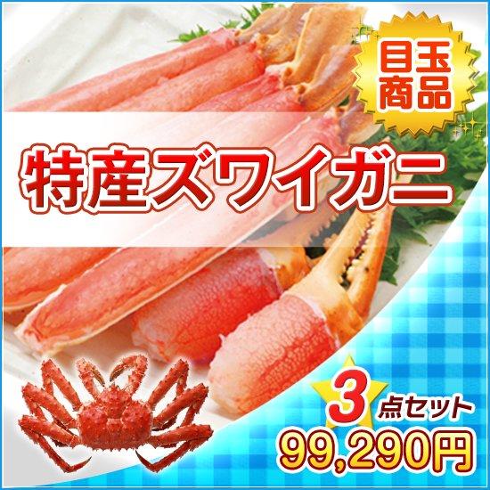 特産ズワイガニ・5.5合炊き炊飯器他3点セット