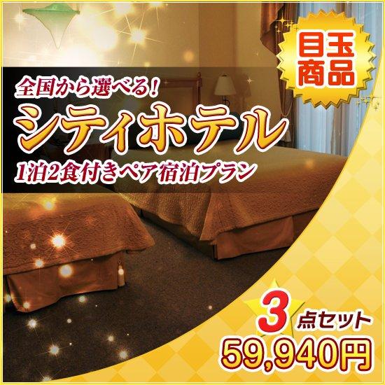 有名シティホテル1泊2日・幻の最高級和牛 焼肉用カルビ他、景品3点セット