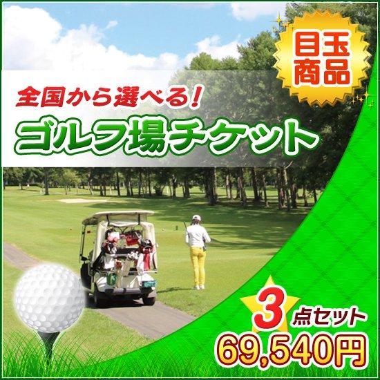 ゴルフ場チケット・とらふぐ料理セット他、景品3点セット