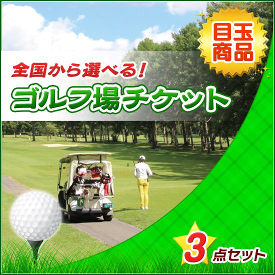 ゴルフ場チケット・メンズシェーバー ラムダッシュ他、景品3点セット