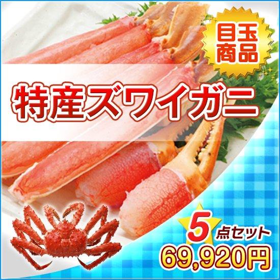 特産ズワイガニ・5.5合炊き炊飯器他5点セット