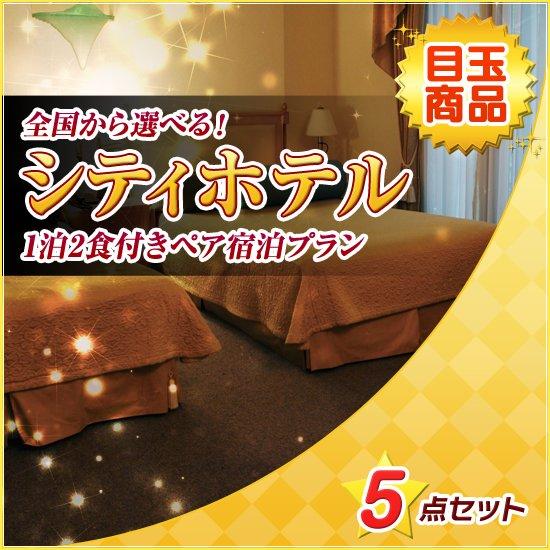 有名シティホテル1泊2日・ポータブル液晶テレビ プライベート・ビエラ他、景品5点セット