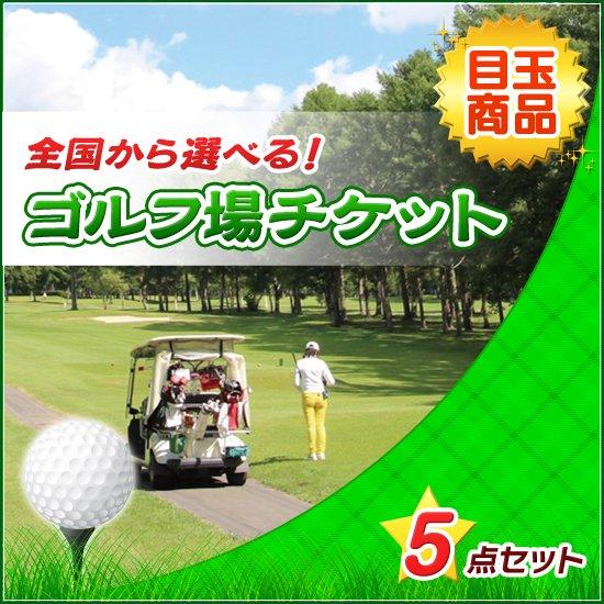 ゴルフ場チケット・デジタルカメラ 他5点セット
