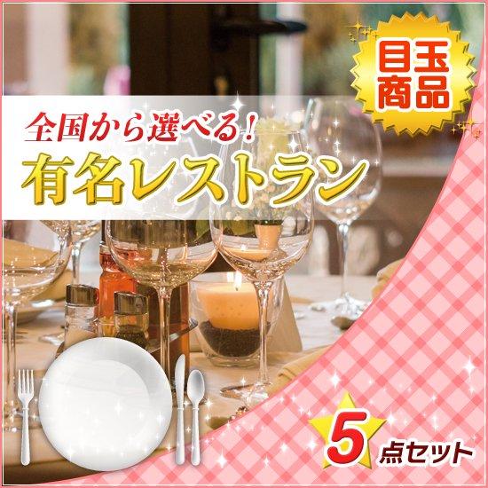 人気の有名レストラン・大人気美顔スチーマー他、景品5点セット