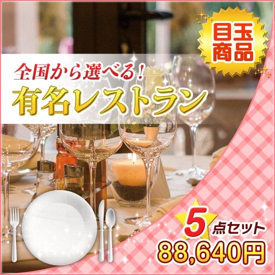 人気の有名レストラン・万能ホットプレート他、景品5点セット
