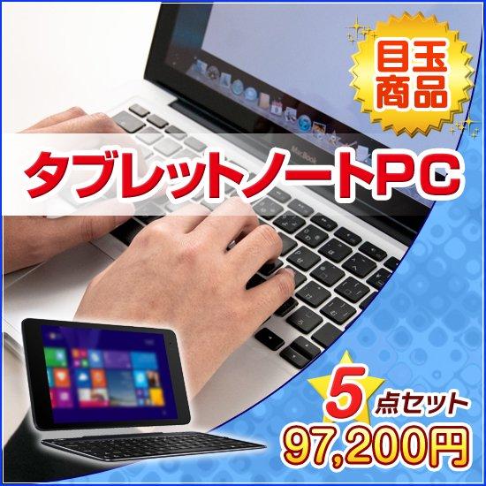 タブレットノートPC・万能ホットプレート他5点セット
