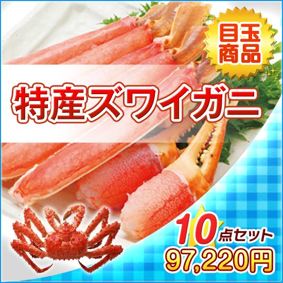 特産ズワイガニ・5.5合炊き炊飯器他10点セット