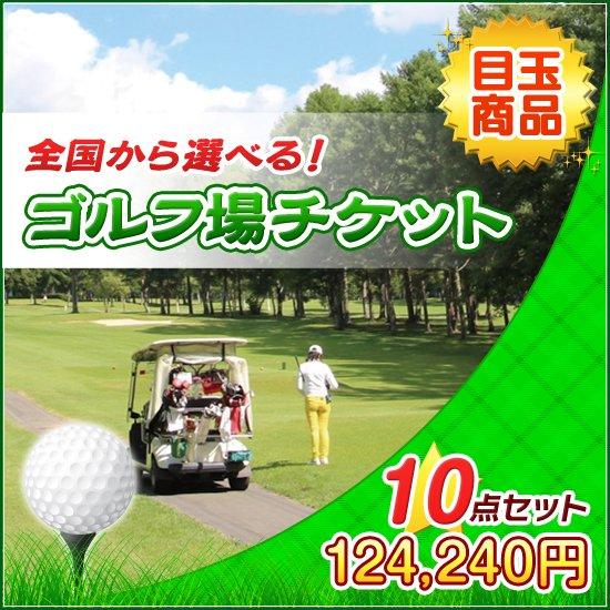 ゴルフ場チケット・幻の最高級黒毛和牛 しゃぶしゃぶ・すき焼き用他、景品10点セット