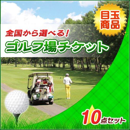 ゴルフ場チケット・北海道米ななつぼし・ほしのゆめセット他、景品10点セット