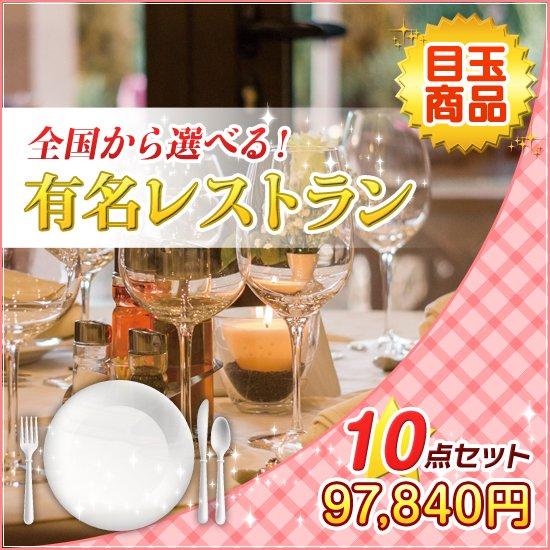 人気の有名レストラン・アイスクリーム12個セット他、景品10点セット