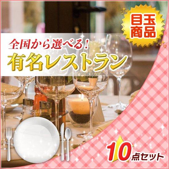 人気の有名レストラン・北海道米ななつぼし・ほしのゆめセット他、景品10点セット