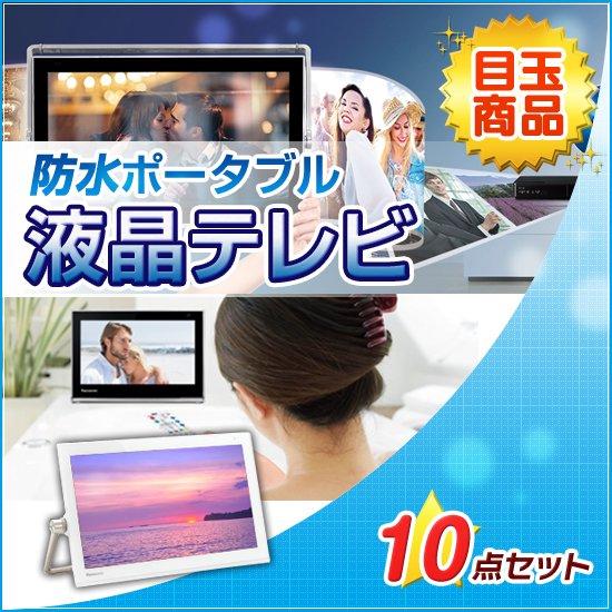 ポータブル液晶テレビ・美顔スチーマー ナノケア他10点セット