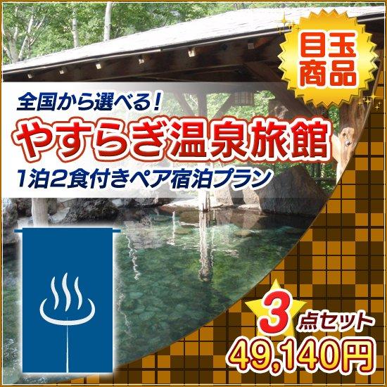 温泉旅館1泊2日・幻の最高級和牛 すき焼き用ロース他、景品3点セット