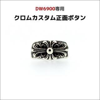 CASIO カシオ G-SHOCK Gショック 腕時計 カスタムパーツ DW-6900用 ボタン シルバー925 クロムハーツ型