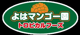 よはマンゴー園・トロピカルフーズ
