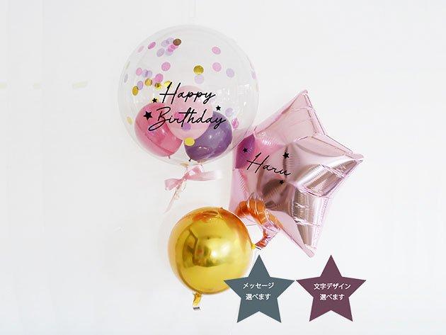 誕生日・1/2・お祝い・結婚式【PINK】文字デザイン・メッセージ選べます◆37cmサイズ◆バルーンset ★送料無料★ガス入り