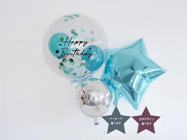 誕生日・1/2・お祝い・結婚式【BLUE】文字デザイン・メッセージ選べます◆37cmサイズ◆バルーンset ★送料無料★ガス入り