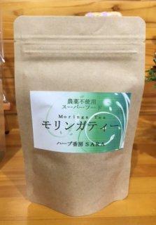 農薬・化学肥料不使用 モリンガティー(35g入)