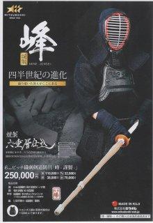 峰25周年記念仕様『謹製 峰』6mmピッチ織刺