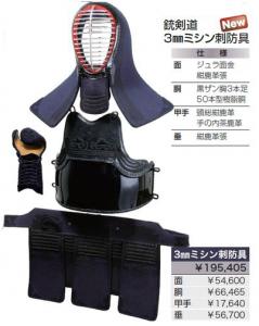3mm銃剣道防具(面・小手・胴・垂)