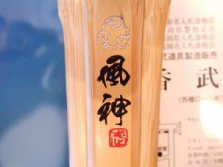 風神(39)