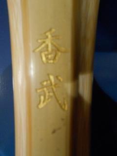 香武『金』(39)