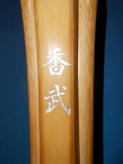 香武『銀』(39)