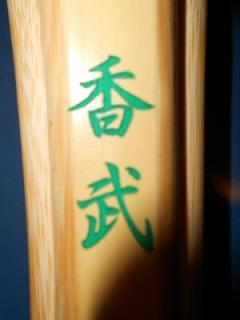 香武『緑』(39)