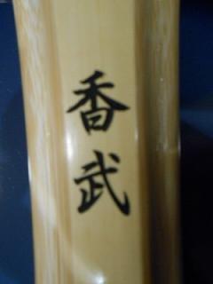 香武『黒』(39)