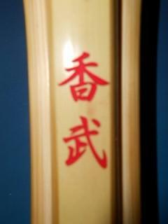 香武『赤』(39)