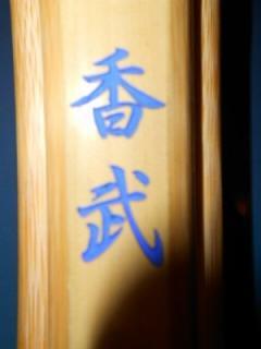 香武『青』(39)