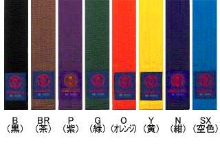 九櫻 柔道用カラー帯
