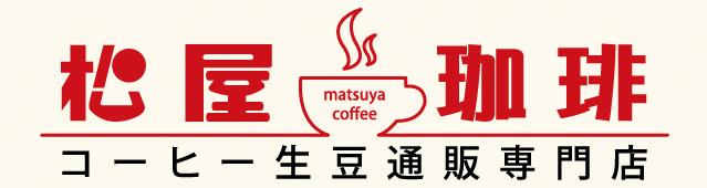 松屋珈琲~コーヒー生豆通販専門店の通販サイト