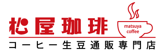 松屋珈琲〜コーヒー生豆通販専門店の通販サイト