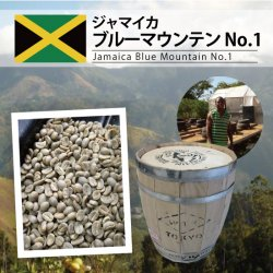 ジャマイカ ブルーマウンテン No.1 (Jamaica Blue Mountain No.1 )(500g〜)