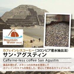 【カフェインレス】コロンビア サン・アグスティン( Cafeine-less Colombia San Agustin )