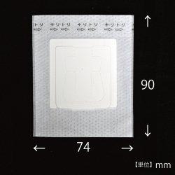 手詰め用ドリップパック空袋(X型)(100袋)