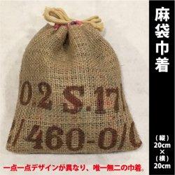 麻袋(ドンゴロス)巾着(大きさ:20×20cm)