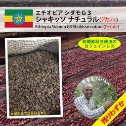 エチオピア シダモG3 シャキッソ ナチュラル(デカフェ)【JAS】(Ethiopia SidamoG3 Shakisso Natural(Decafe))