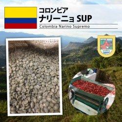 コロンビア ナリーニョ SUP(Colombia Narino Supremo )